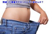 産後ダイエットの成功方法