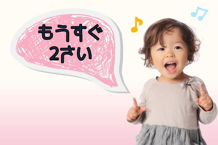1歳7か月~2歳の子ども