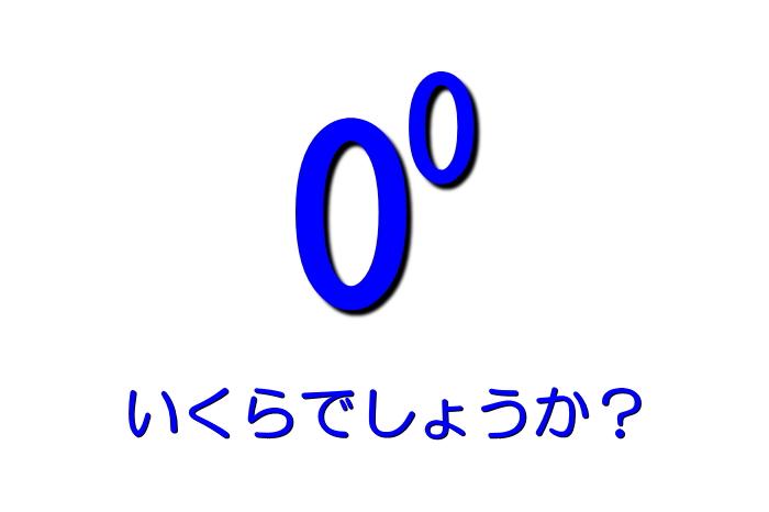 0の0乗はいくらでしょうか?