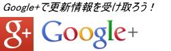 Google+へ