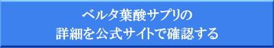 ベルタ葉酸サプリの詳細を公式サイトで確認する