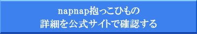 napnap抱っこひもの詳細を公式サイトで確認する