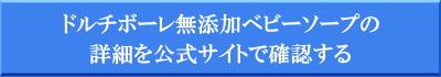 ドルチボーレ無添加ベビーソープの詳細を公式サイトで確認する