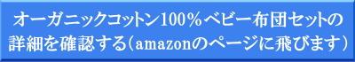 オーガニックコットン100%ベビー布団セットの詳細を公式サイトで確認する