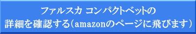 ファルスカ コンパクトベットの詳細を公式サイトで確認する