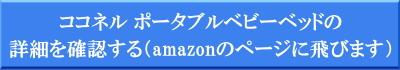ココネル ポータブルベビーベッドの詳細を公式サイトで確認する