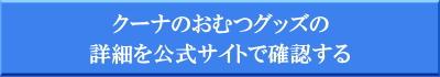 クーナのおむつグッズの詳細を公式サイトで確認する