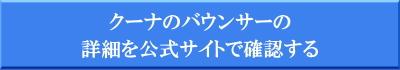 クーナのバウンサーの詳細を公式サイトで確認する