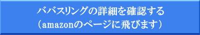 ババスリングの詳細を公式サイトで確認する