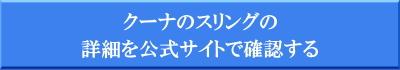 クーナのスリングの詳細を公式サイトで確認する