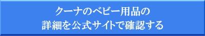 クーナのベビー用品の詳細を公式サイトで確認する
