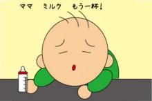 卒乳できない赤ちゃん