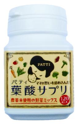 パティ 葉酸サプリ