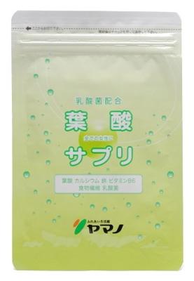 ヤマノ 葉酸サプリ