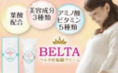 ベルタ妊娠線クリーム