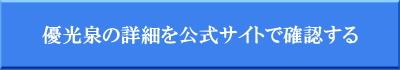 優光泉の詳細を公式サイトで確認する