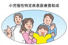 小児慢性特定疾患の助成