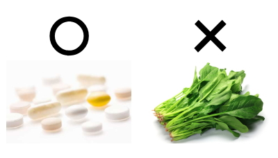 葉酸はサプリで摂取、ホウレンソウ摂取はNG