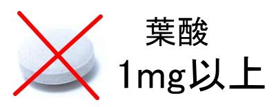 1錠で葉酸1mg超はNG