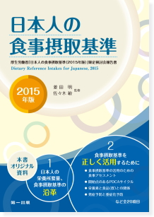 日本人の食事摂取基準2015年版