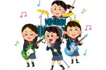 吹奏楽バンドが趣味の女子高生たち
