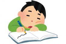 勉強を頑張れない子供