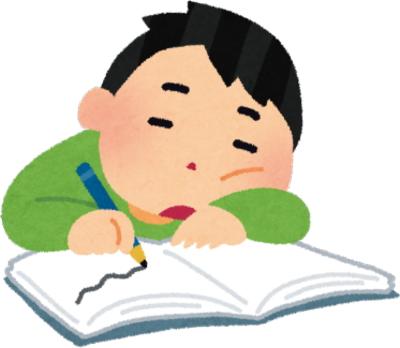 勉強がはかどらない子供