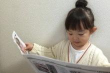 新聞を読む子供