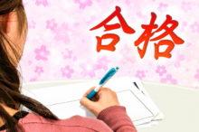 中学受験の合格を目指す小学生