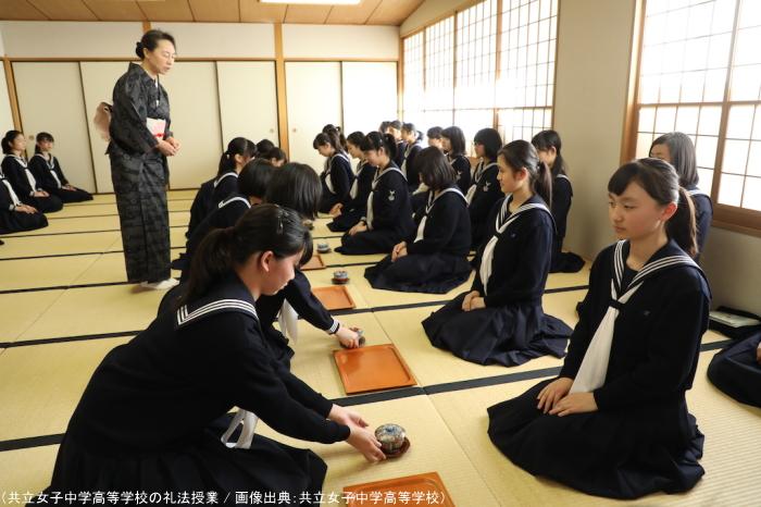 共立女子中学高等学校の礼法授業