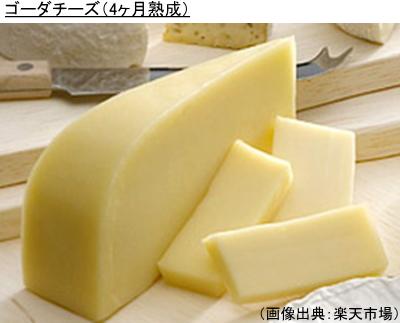 ゴーダチーズ(4ヶ月熟成)