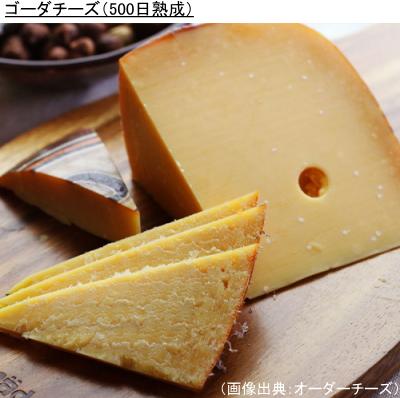 ゴーダチーズ(500日熟成)